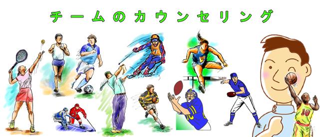 スポーツチーム、足のカウンセリング